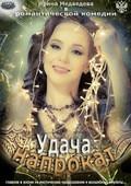 Udacha naprokat is the best movie in Irina Medvedeva filmography.