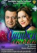 Oshibki lyubvi is the best movie in Irina Medvedeva filmography.
