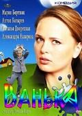 Vanka is the best movie in Anton Batyirev filmography.