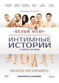 Belyiy mavr, ili Intimnyie istorii o moih sosedyah is the best movie in Anna Yakunina filmography.
