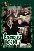 Smeshnyie lyudi! - movie with Yevgeni Serov.