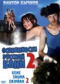 Osobennosti bannoy politiki, ili Banya 2 is the best movie in Pavel Stepanov filmography.