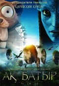 Avatar - movie with Sam Worthington.