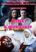 Almaz v shokolade - movie with Stanislav Lyubshin.