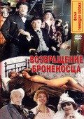 Vozvraschenie bronenostsa is the best movie in Lyudmila Potapova filmography.