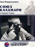 Calamari Union film from Aki Kaurismaki filmography.