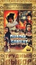 Dharam Sankat - movie with Rohini Hattangadi.