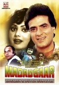 Madadgaar - movie with Jeetendra.