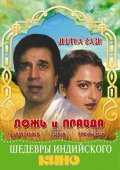 Jhutha Sach - movie with Dharmendra.