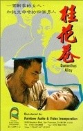 Gui hua xiang is the best movie in Emil Chau filmography.