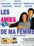 Les amies de ma femme is the best movie in Nadia Fares filmography.