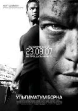 The Bourne Ultimatum film from Paul Greengrass filmography.