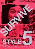 Survive Style 5+ is the best movie in Kanji Tsuda filmography.