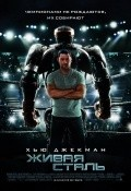 Real Steel film from Shawn Levy filmography.