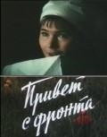 Privet s fronta is the best movie in Yanina Lisovskaya filmography.