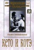 Film Keto i Kote.