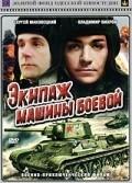 Ekipaj mashinyi boevoy