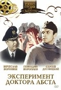 Eksperiment doktora Absta is the best movie in Les Serdyuk filmography.
