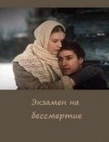 Ekzamen na bessmertie - movie with Oleg Shtefanko.