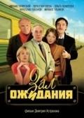 Zal ojidaniya (serial) is the best movie in Innokenti Sichkar filmography.