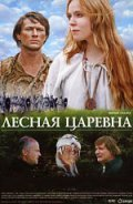 Lesnaya tsarevna is the best movie in Marija Kulikova filmography.