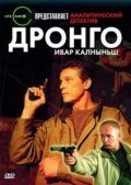 Drongo is the best movie in Mikhail Zhigalov filmography.