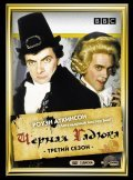 Black Adder the Third is the best movie in Hugh Laurie filmography.