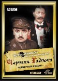 Blackadder Goes Forth - movie with Stephen Fry.