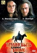 Trudno byit bogom is the best movie in Mikhail Gluzsky filmography.
