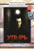 Upyir is the best movie in Sergei Ruskin filmography.