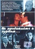 Ne privyikayte k chudesam... - movie with Aristarkh Livanov.