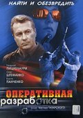 Operativnaya razrabotka - movie with Oleg Chernov.