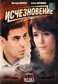 Ischeznovenie is the best movie in Denis Biespalyj filmography.