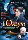 Omut is the best movie in Vladislav Reznik filmography.