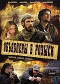 Obyyavlenyi v rozyisk is the best movie in Andrei Gulnev filmography.