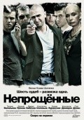 Neproschennyie is the best movie in Olga Lomonosova filmography.