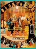 Kong que wang chao - movie with Miao Ching.