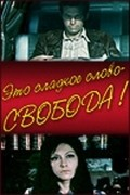 Eto sladkoe slovo - svoboda! - movie with Juozas Budraitis.