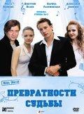 Prevratnosti sudbyi is the best movie in Egor Bortnik filmography.