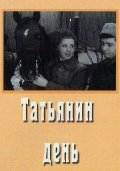 Tatyanin den - movie with Viktor Bortsov.