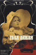 Raba lyubvi is the best movie in Yelena Solovey filmography.