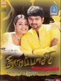 Thirupaachi is the best movie in Srinivasa Rao Kota filmography.