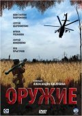 Orujie - movie with Sergei Yushkevich.
