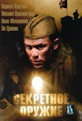 Sekretnoe orujie is the best movie in Lyza Arzamasova filmography.