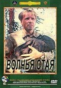 Volchya staya is the best movie in Vladimir Gritsevsky filmography.