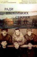 Radi neskolkih strochek is the best movie in Anatoli Grachyov filmography.