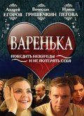 Varenka - movie with Irina Pegova.