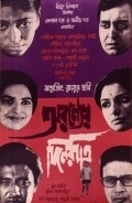 Aranyer Din Ratri film from Satyajit Ray filmography.