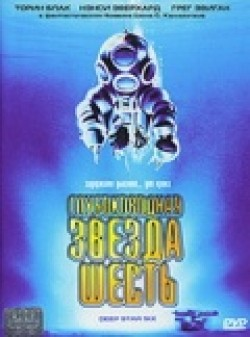 DeepStar Six is the best movie in Greg Evigan filmography.