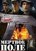 Myortvoe pole is the best movie in Yanina Sokolovskaya filmography.